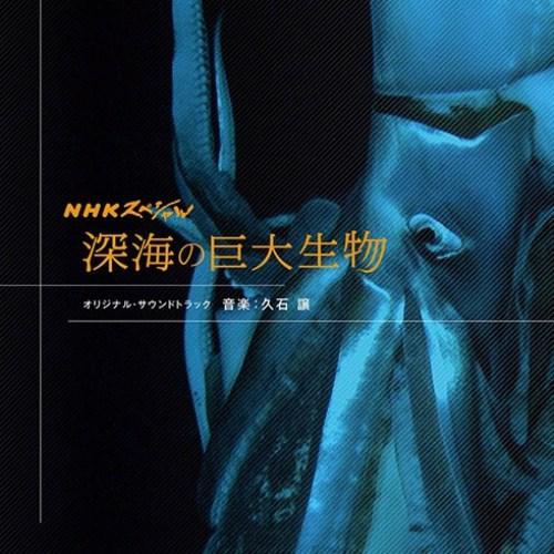 久石譲 『NHKスペシャル 深海の巨大生物 オリジナル・サウンドトラック』