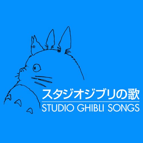 スタジオジブリの歌