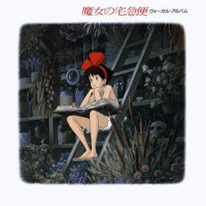 久石譲 『魔女の宅急便 ヴォーカル・アルバム』