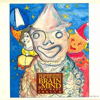 久石譲 『NHKスペシャル 驚異の小宇宙・人体II 脳と心/BRAIN&MIND サウンドトラック 総集編』