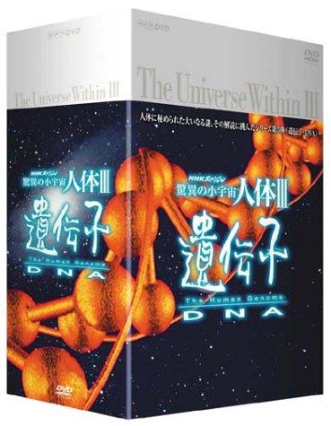 久石譲 驚異の小宇宙 人体3 BOX