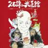 久石譲 in 武道館 ~宮崎アニメと共に歩んだ25年間~ サムネイル