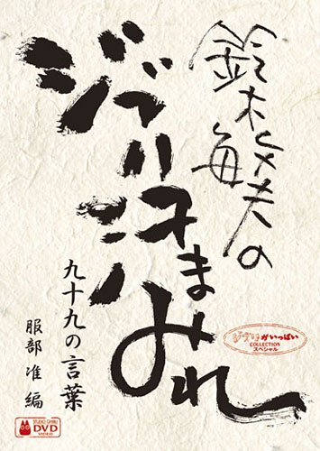 鈴木敏夫のジブリ汗まみれ DVD