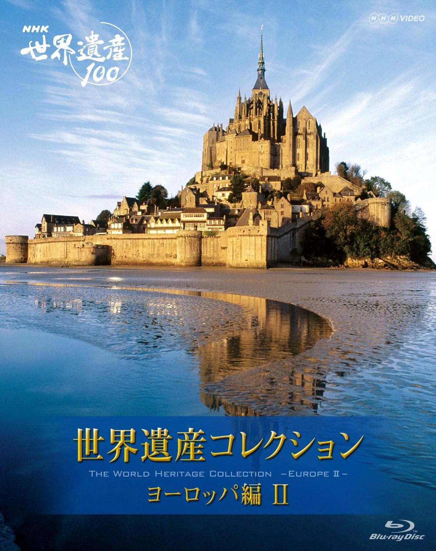 NHK VIDEO 世界遺産コレクション ブルーレイボックス ヨーロッパ編II [Blu-ray]