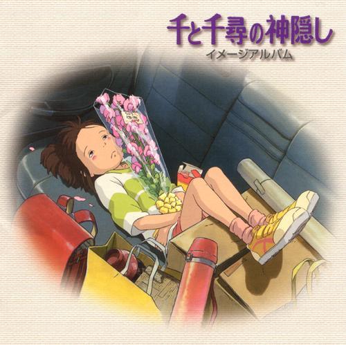 久石譲 『千と千尋の神隠し イメージアルバム』
