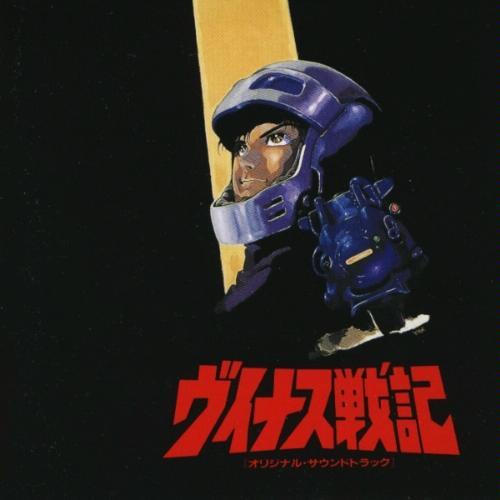 ヴィナス戦記 オリジナル・サウンドトラック