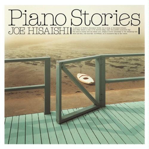 久石譲 『piano stories』