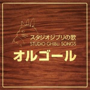 スタジオジブリの歌 オルゴール