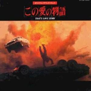 久石譲 『この愛の物語 オリジナル・サウンドトラック』