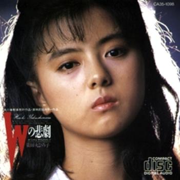 久石譲 『Wの悲劇 オリジナル・サウンドトラック』