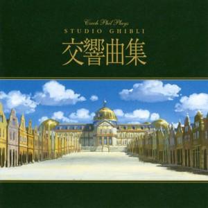 久石譲 『スタジオジブリ交響曲集』