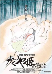 かぐや姫の物語 ポスター