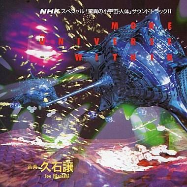 久石譲 『NHKスペシャル 驚異の小宇宙 人体 Vol.2』