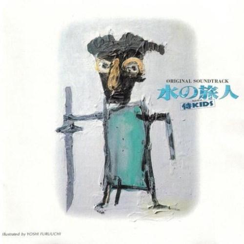 久石譲 『水の旅人 オリジナル・サウンドトラック』