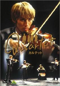 久石譲 カルテット DVD