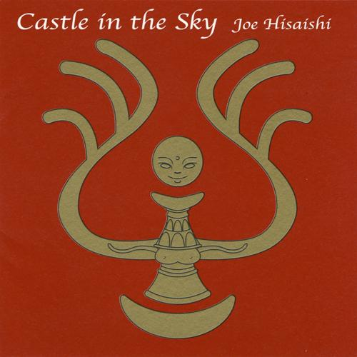 久石譲 『Castle in the sky 天空の城ラピュタ・USAヴァージョン』