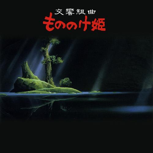 久石譲 『交響組曲 もののけ姫』