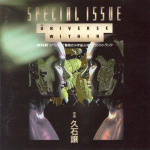久石譲 『驚異の小宇宙・人体 SPECIAL ISSUE~THE UNIVERSE WITHIN』