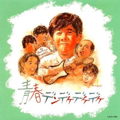 久石譲 『青春デンデケデケデケ オリジナル・サウンドトラック』