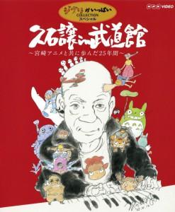 久石譲 in 武道館 ~宮崎アニメと共に歩んだ25年間~ DVD