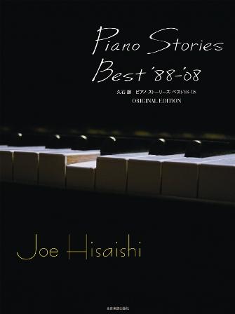 久石譲 Piano Stories Best'88-'08 ピアノ楽譜