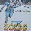 ゾイド2 ゼネバスの逆襲 サムネイル