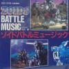 ゾイド・バトルミュージック 4