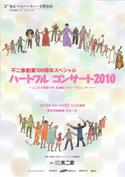 53 ハートフルコンサート2010