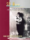 18 JOE HISAISHI PIANO SOLO & STRING QUARTET
