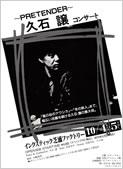 3 PRETENDER 久石 譲コンサート