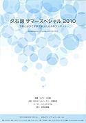 52 久石譲 サマースペシャル2010 〜子供たちとかつて子供であった大人のコンサート〜