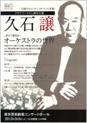 66 クラブツーリズムスペシャルコンサート 久石譲オーケストラの世界