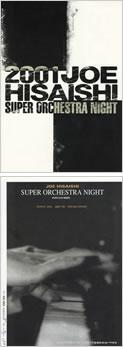 26 2001 JOE HISAISHI SUPER ORCHESTRA NIGHT