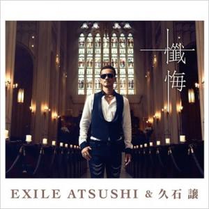 EXILE ATSUSHI 久石譲 懺悔 通常盤