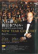 50 久石譲&新日本フィル・ワールド・ドリーム・オーケストラ ニューイヤーコンサート