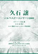 49 久石譲ジルベスターコンサート2009