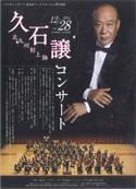 61 アルモニーサンク北九州ソレイユホール1周年記念「久石譲コンサート」