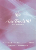 54 アジアツアー