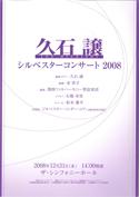 44 久石譲ジルベスターコンサート2008