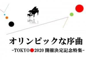 tokyo2020 東京五輪2020 久石譲