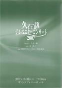 40 久石譲ジルベスターコンサート2007
