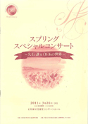 55 OEKスプリング・スペシャルコンサート〜久石譲の世界〜