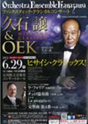 64 オーケストラ・アンサンブル金沢第323回定期公演ファンタジーシリーズ