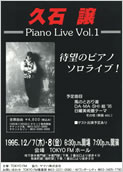15 久石譲 Piano Live Vol.1