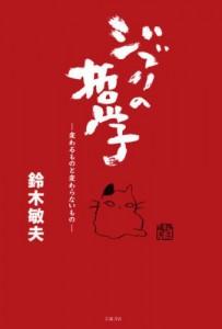 ジブリの哲学 鈴木敏夫