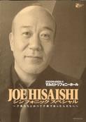 28 JOE HISAISHI シンフォニックスペシャル