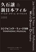 42 久石譲&新日本フィル・ワールド・ドリーム・オーケストラ