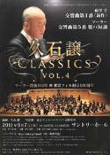 59 久石譲Classics vol.4