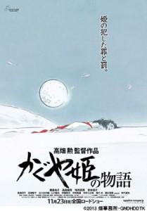 かぐや姫の物語 ポスター2