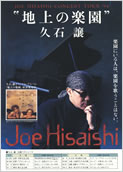 14 JOE HISAISHI CONCERT TOUR'94